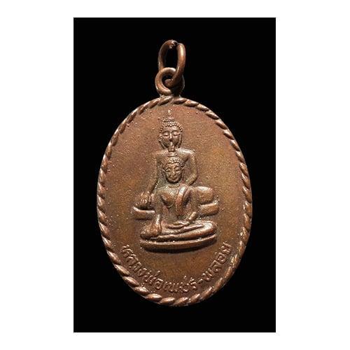 เหรียญหลวงพ่อเพชร+หลวงพ่อพลอย วัดป่าเลไลยก์ จ.สุโขทัย