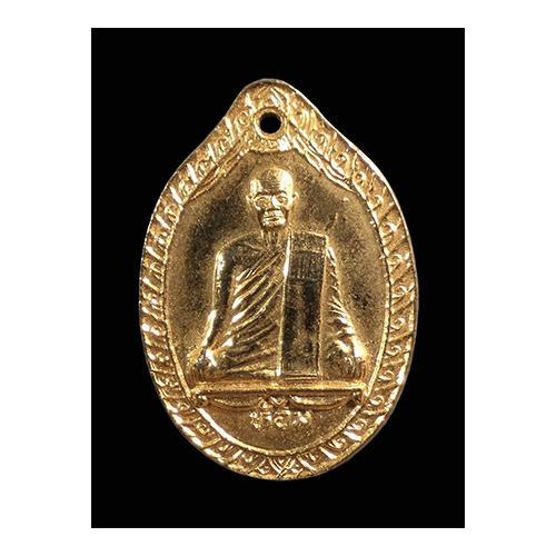 เหรียญหลวงพ่อห้อม วัดคูหาสุวรรณ จ.สุโขทัย ปี2539