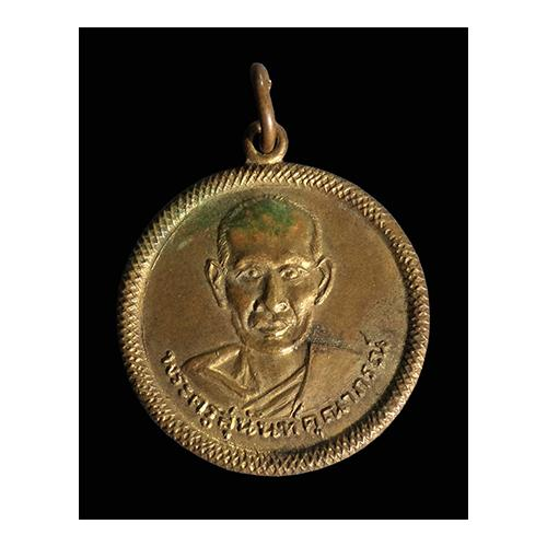 เหรียญพระครูสุนันท์ คุณาภรณ์ ที่ระลึกฉลองสมณศักดิ์ วัดสวรรคาราม สวรรคโลก