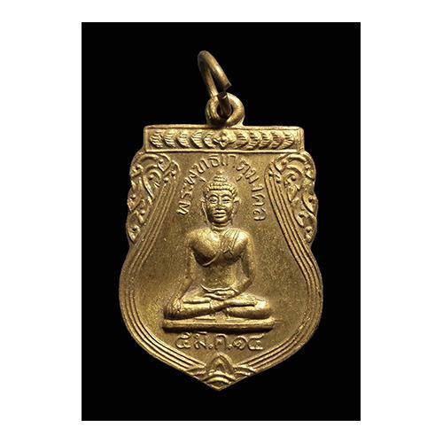 เหรียญพระพุทธเกตุมงคล วัดท่าช้าง สวรรคโลก สุโขทัย ปี2514