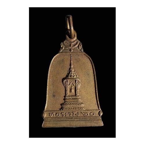 เหรียญหอระฆัง 60 วัดคุ้งวารี อ.สวรรคโลก จ.สุโขทัย ปี2524