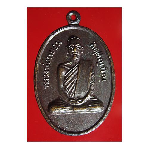 เหรียญหลวงพ่อพยอม วัดสระแก้วเนรมิตร จ.กำแพงเพชร ปี2519