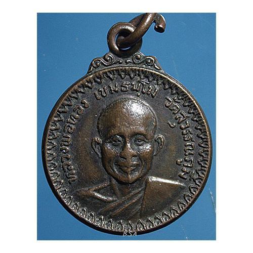 เหรียญเล็กหลวงพ่อทองวัดสุวรรณภูมิ ปี2522 จ.กำแพงเพชร
