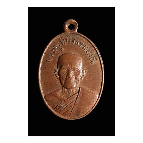 เหรียญพระครูพินิจธรรมคณี ที่ระลึกในงานฉลองพระไสยาสน์ วัดพระพุทธบาทเขาทราย