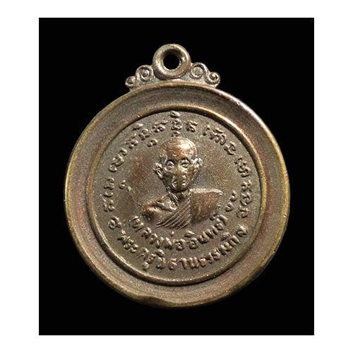 เหรียญหลวงพ่ออินทร์-หลวงพ่อปั้น วัดฆะมัง พิจิตร ปี2523