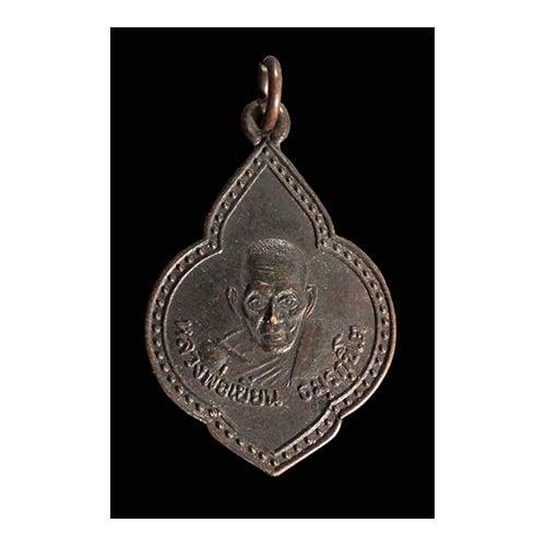 เหรียญใบตำลึงหลวงพ่อเขียน วัดสำนักขุนเณร จ.พิจิตร ปี2499