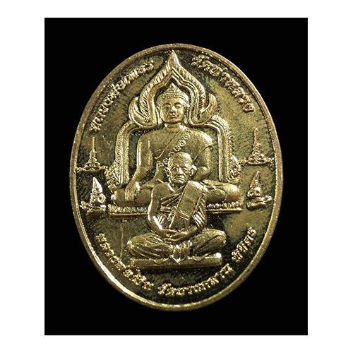เหรียญหลวงพ่อเพชร วัดท่าหลวง-หลวงพ่อเงิน วัดบางคลาน