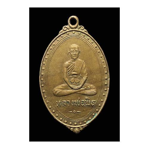 เหรียญใบมะยมเนื้ออัลปาก้า หลวงพ่อพิธ ที่ระลึกในงานผูกพัธสีมา หลวงพ่อเตียงปลุกเสก