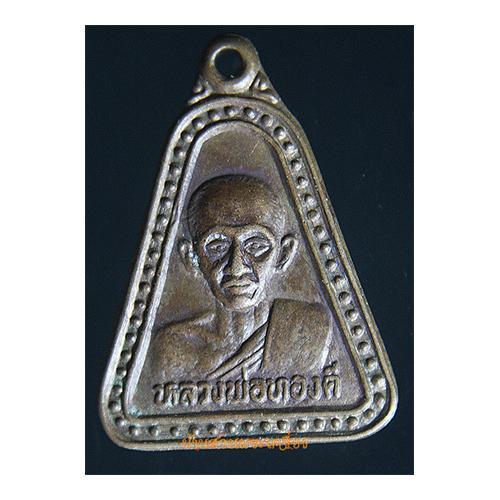 เหรียญหลวงพ่อทองดี รุ่นสร้างโบสถ์ วัดวังตะขบ จ.พิจิตร