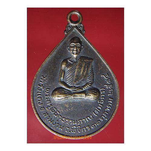 เหรียญพระครูพินิจธรรมภาณ(สมจิตร) วัดวังแดง จ.พิจิตร ปี2514