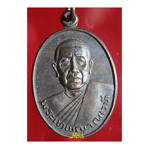 เหรียญฉลองปริญญาดุษฎีบัณฑิต กิตติมศักดิ์ พระเทพญาณเวที วัดมงคลทับคล้อ พิจิตร