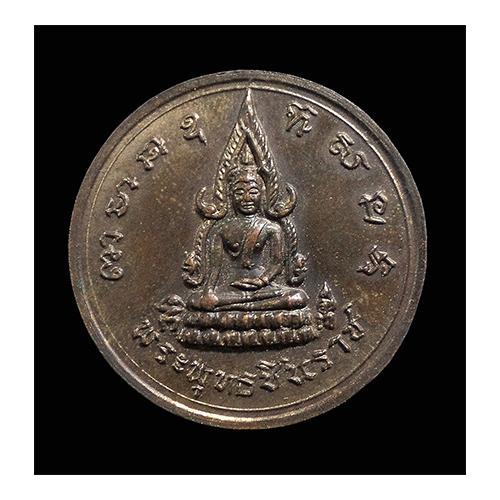 เหรียญพระพุทธชินราช พิธีจักรพรรดิ์ มหาพุทธาภิเษก พิษณุโลก ปี2515