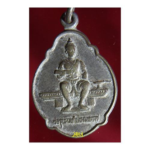 เหรียญพ่อขุนรามคำแหงมหาราช หลังพระอัฏฐารส สุโขทัย 2521