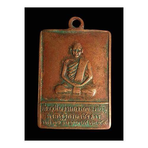เหรียญพระครูวิกรมวชิรสาร วัดหงษ์ทอง จ.กำแพงเพชร ปี2499