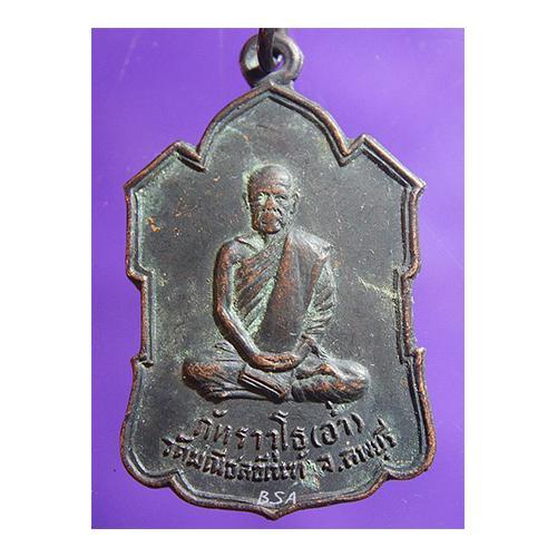 เหรียญพระเทพวรคุณ วัดมณีชลขัณฑ์ จ.ลพบุรี ปี2506