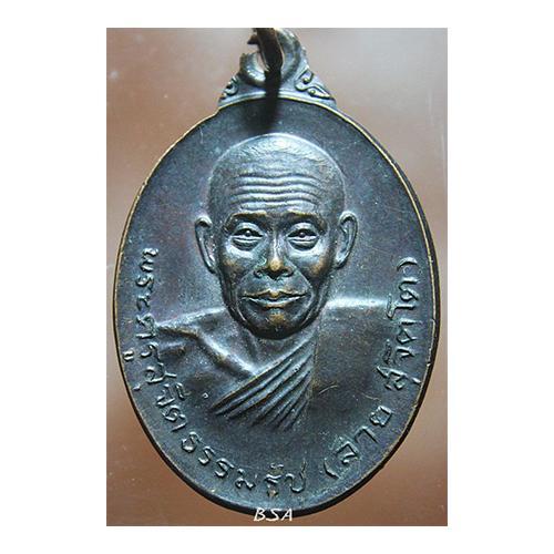 เหรียญหลวงพ่อสาย สุจิตโต วัดไลย์ ลพบุรี ปี๒๕๒๑