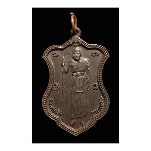 เหรียญยืนหลวงพ่อเงิน รุ่นแรก รุ่เงินรุ่งเรือง วัดหลวง โพทะเล ปี2553