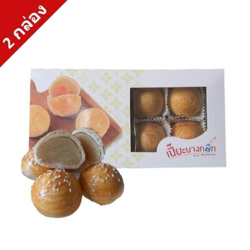 ขนมเปี๊ยะไส้ถั่ว 2 กล่อง (16ชิ้น)