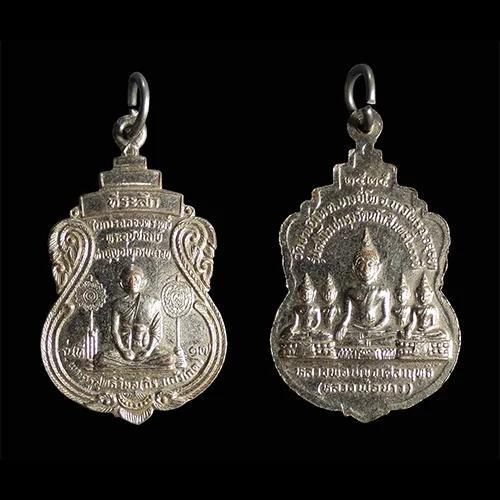 เหรียญหลวงพ่อถิร แก้วเกิด วัดบางยี่โท จ.อยุธยา ปี2525