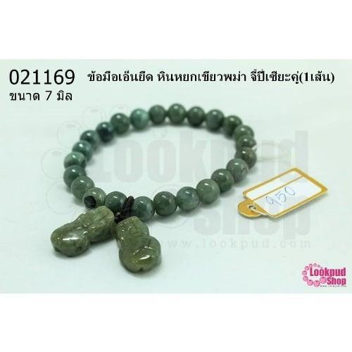 ข้อมือเอ็นยืด หินหยกเขียวพม่า จี้ปี่เซียะคู่ 7มิลลิเมตร (1เส้น)