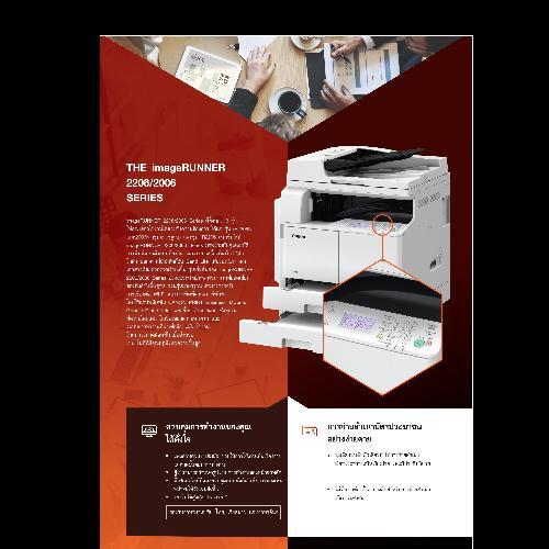 เครื่องถ่ายเอกสาร CANON IR2006N