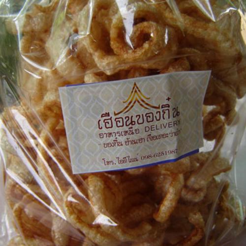 แคบหมู 100 ปี(แคบหมู ไร้มัน 200 กรัม) จากร้านเฮือนของกิ๋น (ของฝากจากเชียงใหม่)