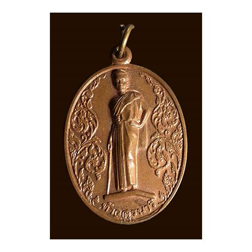 เหรียญท้าวสุรนารี ย่าโม วัดศาลาลอย จ.นครราชสีมา