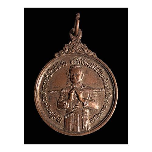 เหรียญสมเด็จบวรราชเจ้ามหาสุรสิงหนาถ (พระยาเสือ) ปี2521 หลวงปู่โต๊ะปลุกเสก