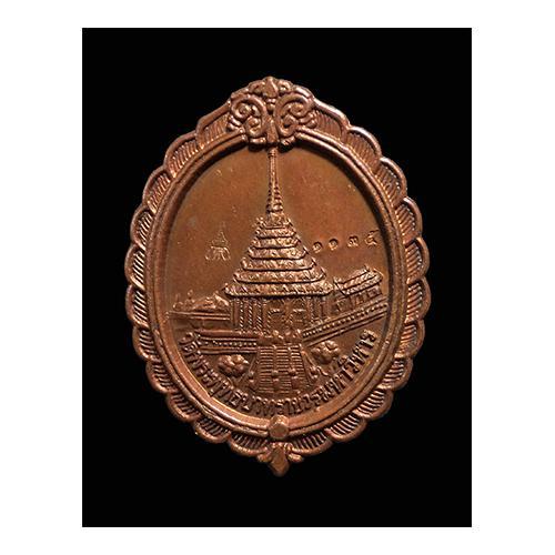 เหรียญ วัดพระพุทธบาทราชวรวิหาร หลังพระเจ้าทรงธรรม พิธีใหญ่
