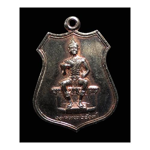 เหรียญพ่อขุนรามคำแหงมหาราช ที่ระลึกงานสมโภชพระบรมราชานุสรณ์ ปี 2519