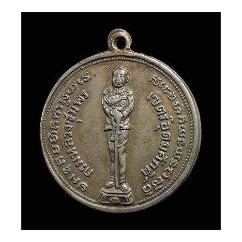 เหรียญบังตัว กรมหลวงชุมพร ปี2506 หลวงปู่โต๊ะปลุกเสก เนื้ออัลปาก้า