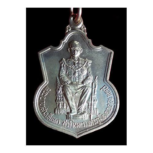 เหรียญในหลวง นั่งบัลลังก์ ปี2539 เนื้ออัลปาก้า บล็อคนิยม กระบี่ยาว
