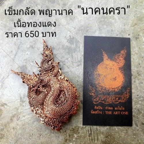 เข็มกลัดพญานาค นาคนครา เนื้อทองแดง ขนาด 3.5 x 6 ซม.