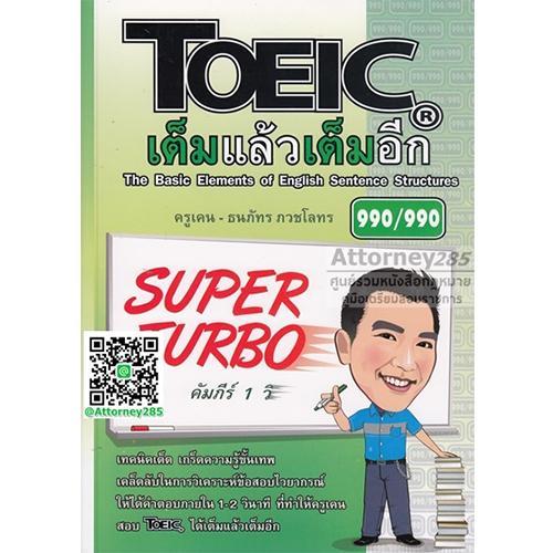 คู่มือเตรียมสอบ TOEIC เต็มแล้วเต็มอีก Super Turbo คัมภีร์ 1 วิ