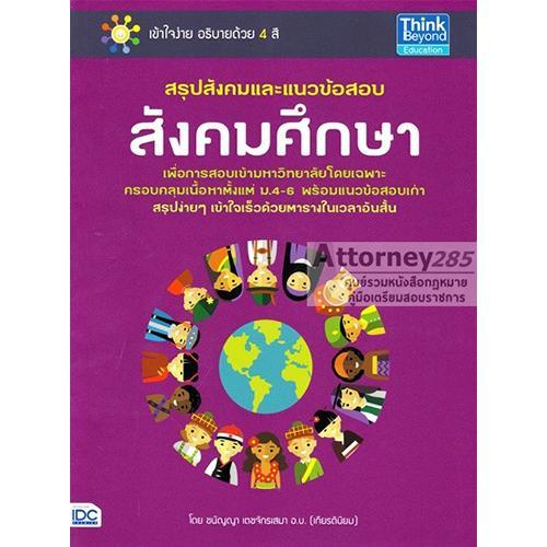 สรุปสังคมและแนวข้อสอบสังคมศึกษา ม.4-6 พร้อมเฉลยละเอียดทุกข้อ