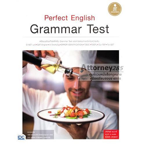 Perfect English Grammar Test ไวยากรณ์ภาษาอังกฤษ (ม.4-5-6)