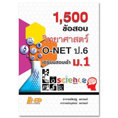 1500 ข้อสอบ วิทยาศาสตร์ ONET ป.6 เตรียมสอบเข้า ม.1
