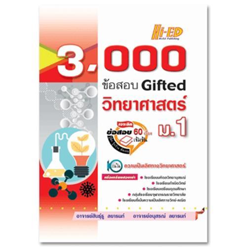 3,000 ข้อสอบ Gifted วิทยาศาสตร์ ม.1 อ.สินธุ์ธู ลยารมภ์ และคณะ