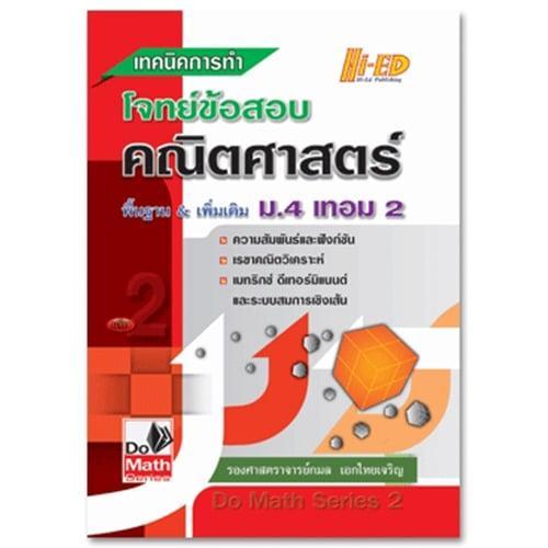 Do Math Series เทคนิคการทำโจทย์ข้อสอบ คณิตศาสตร์ ม.4 เทอม 2