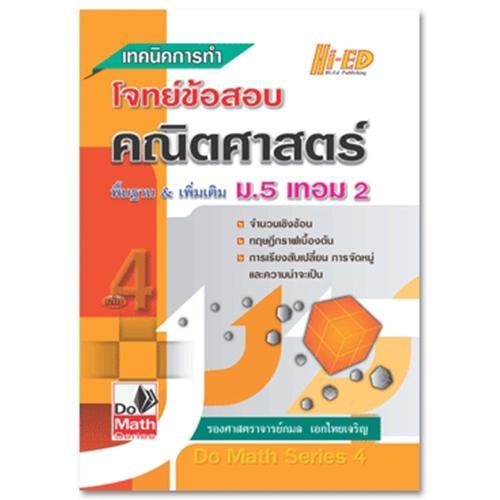 Do Math Series เทคนิคการทำโจทย์ข้อสอบ คณิตศาสตร์ ม.5 เทอม 2