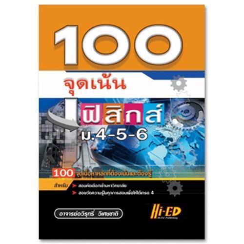 100 จุดเน้น ฟิสิกส์ ม.4-5-6 อวิรุทธิ์ วิเศษชาติ