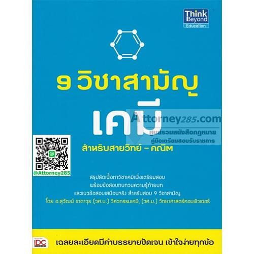 9 วิชาสามัญ เคมี สายวิทย์-คณิต พร้อมแนวข้อสอบเฉลยละเอียด