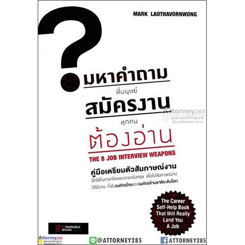 8 มหาคำถาม ที่มนุษย์สมัครงานทุกคนต้องอ่าน