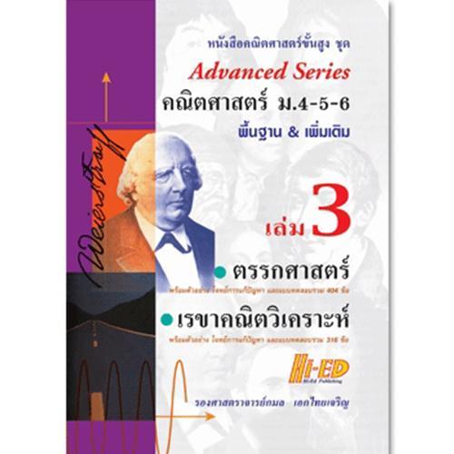 Advanced Series คณิตศาสตร์ ม.4-5-6 เล่ม 3 (ตรรกศาสตร์และเรขาคณิตวิเคราะห์)