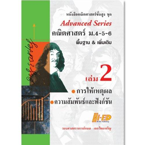 Advanced Series คณิตศาสตร์ ม.4-5-6 เล่ม 2 (การให้เหตุผล-ความสัมพันธ์และฟังก์ชัน)