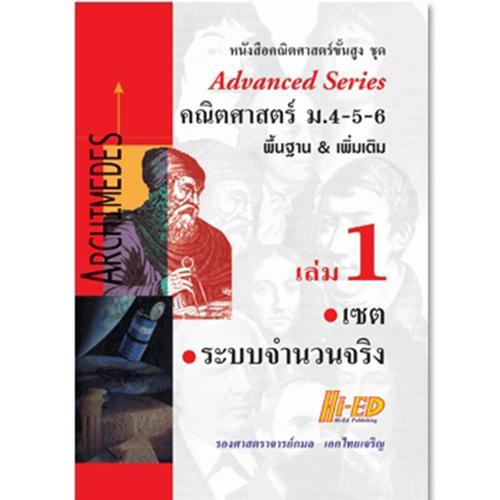 Advanced Series คณิตศาสตร์ ม.4-5-6 เล่ม 1 (การให้เหตุผล-ความสัมพันธ์และฟังก์ชัน)