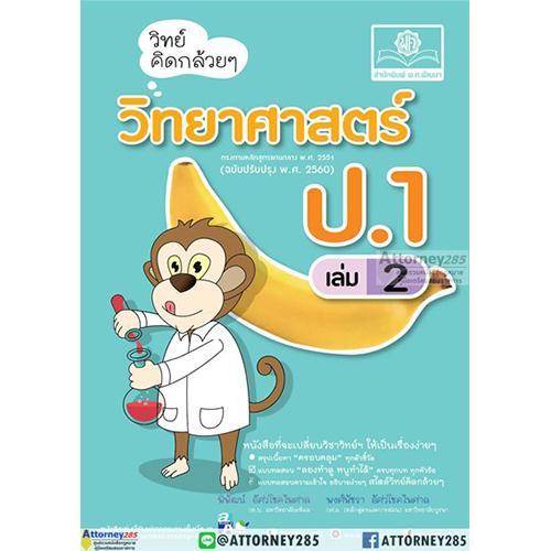 วิทย์คิดกล้วยๆ วิทยาศาสตร์ ป.1 เล่ม 2 (หลักสูตรปรับปรุง 2560)