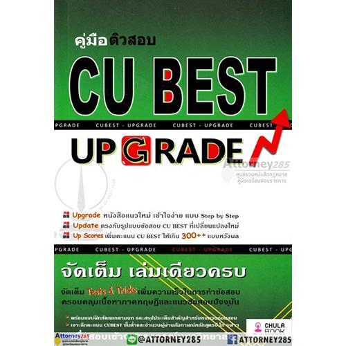 คู่มือติวสอบ CU Best Up Grade ทีมงาน CU BEST CLUB