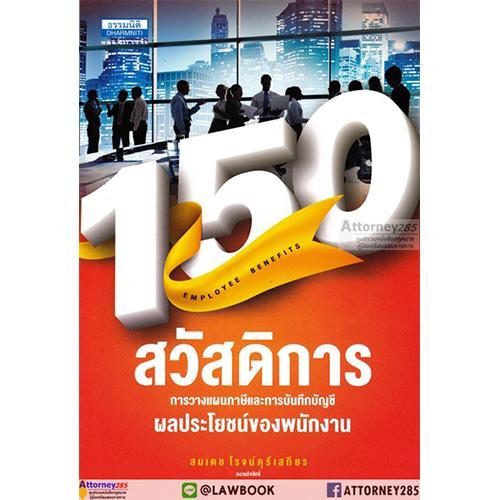 150 สวัสดิการ การวางแผนภาษีและการบันทึกบัญชี ผลประโยชน์พนักงาน