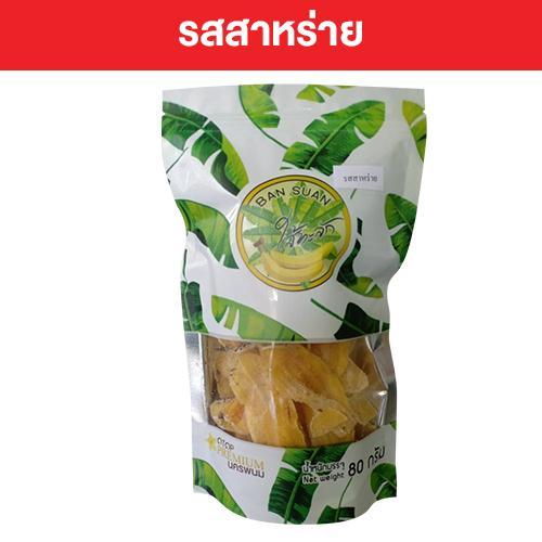 กล้วยหอมทองฉาบบ้านสวน รสสาหร่าย (5 ห่อ/ชุด)